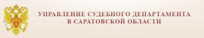 Управление судебным департаментом Саратовской области
